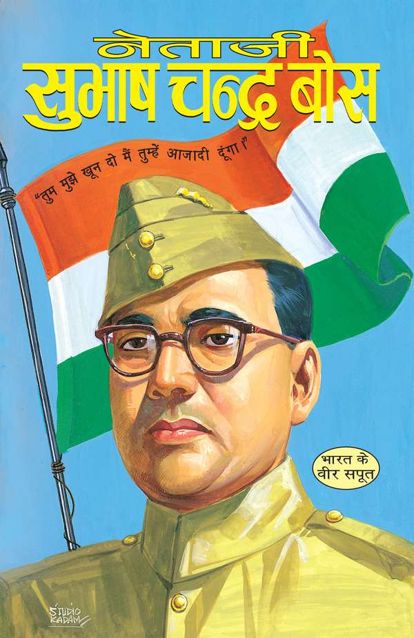subhas chandra bose Find subhas chandra bose latest news, videos & pictures on subhas chandra bose and see latest updates, news, information from ndtvcom explore more on subhas chandra bose.