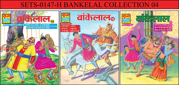 BANKELAL COLLECTION 04