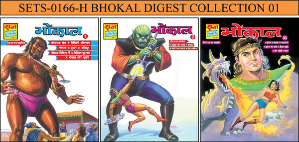 BHOKAL DIGEST COLLECTION 01