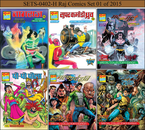 Raj Comics Set 01 of 2015