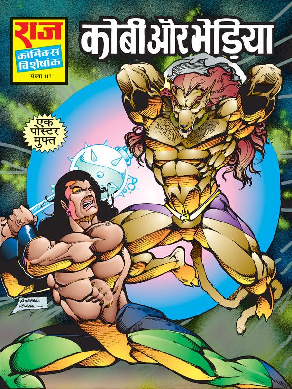 raj comics kobi
