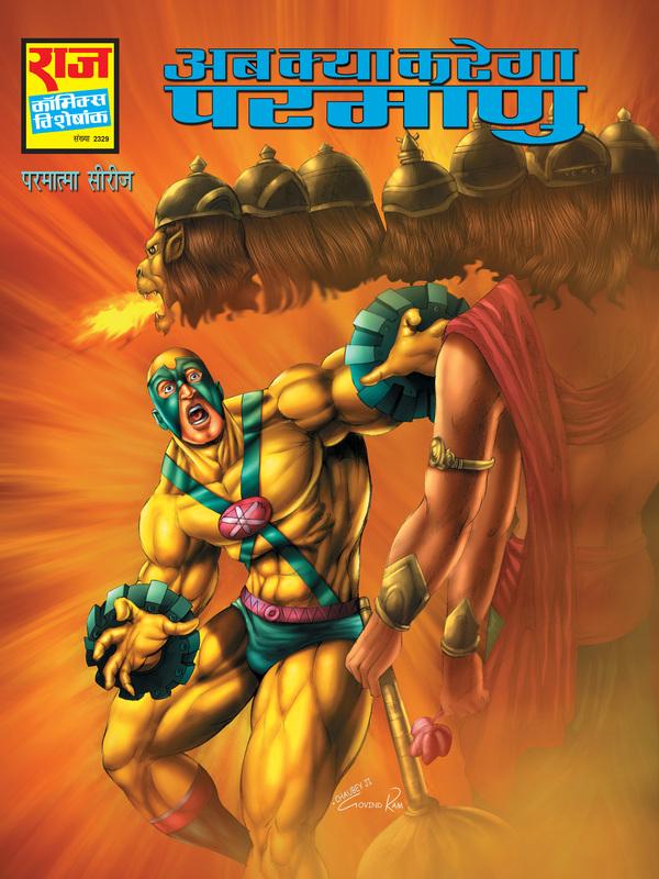 parmanu all comics download cbr