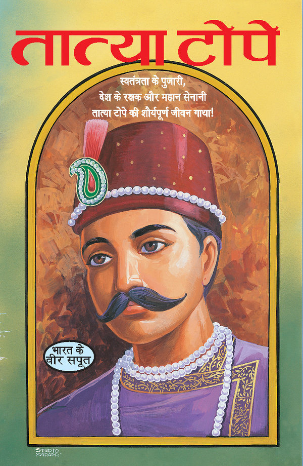 tatya tope Ramachandra pandurang tope (1814 - 18 april 1859), popularly known as tatya tope (तात्या टोपे) was an indian maratha leader in the indian rebellion of 1857 and one of its more renowned generals.
