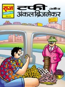 TUFFY AUR UNCLE BRIDGE MAKER