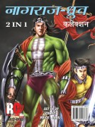 NAGRAJ DHRUVA 2 IN 1 COLLECTION