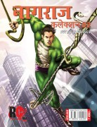 NAGRAJ COLLECTION 02
