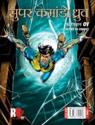 SUPER COMMANDO DHRUVA COLLECTION 01