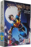 SUPER COMMANDO DHRUVA COLLECTION 04