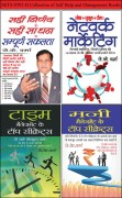 Collection of Self Help and Management Books in Hindi