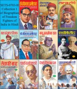 Collection 1 of Biographies of Freedom Fighters of India in Hind