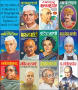 Collection 2 of Biographies of Freedom Fighters of India in Hind