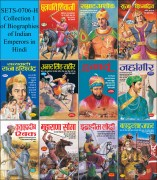 Collection 1 of Biographies of Indian Emperors in Hindi