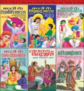 Collection of Hindi Short Plays and Nataks for Kids