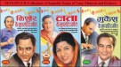 Collection of Superhit Songs of Lata, Mukesh and Kishore