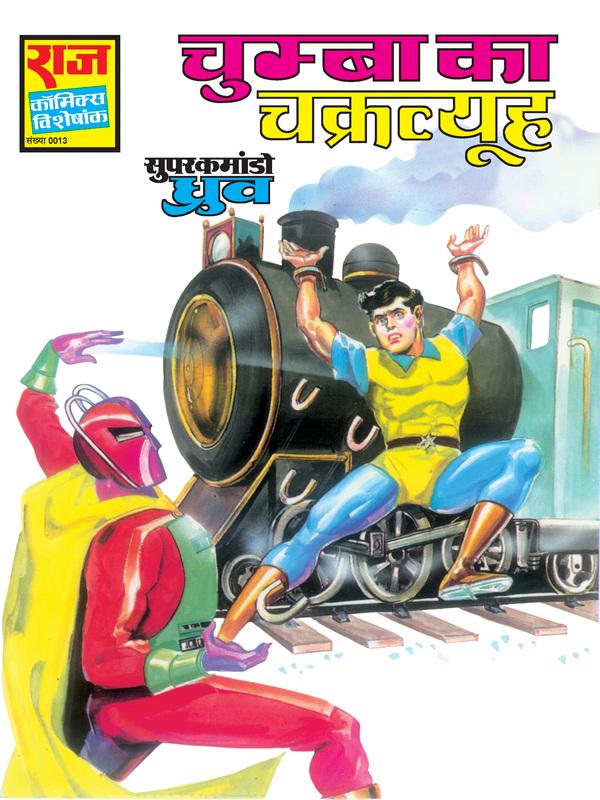 Super Commando Dhruv Comics Chumba Ka Chakarvyuh