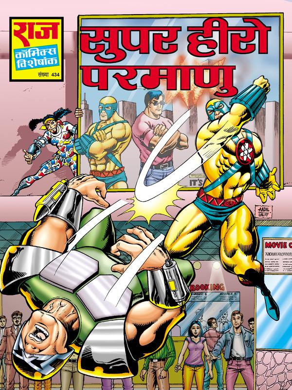 SUPER HERO PARMANU